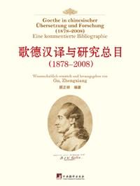 Goethe in chinesischer Übersetzung und Forschung (1878-2008)